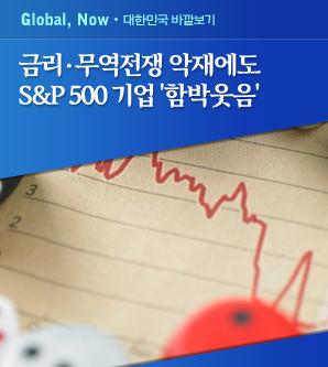 [글로벌 인사이드]금리·무역전쟁 악재에도 S&P500기업 함박웃음