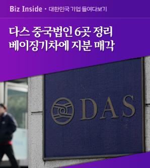 [단독]다스 중국 법인 지분 50% 베이징치처에 매각