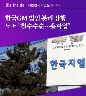 """[한국GM R&D법인 분리] GM """"중형SUV 만들 조직""""이라지만...勞 """"철수 수순"""" 강력 반발"""