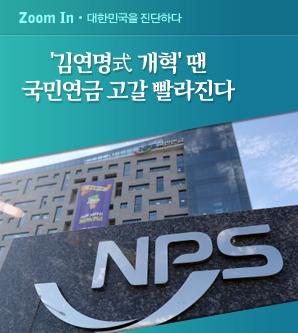 김연명式 개혁 땐 국민연금 고갈 빨라진다