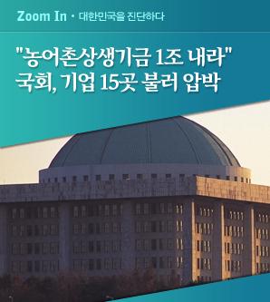 """""""농어촌상생기금 1조 내라"""" 국회, 기업 15곳 불러 압박"""