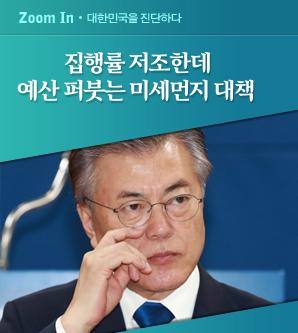 절반만 쓴 일자리·미세먼지 예산...특단 긴급 빙자 또 늘려