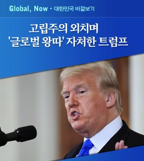 글로벌 왕따 자처하는 트럼프