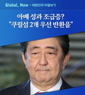 """아베 성과 조급증? """"쿠릴섬 2개 우선 반환을"""""""