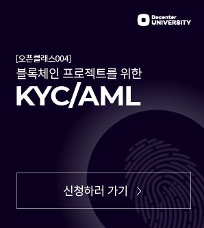 블록체인 프로젝트를 위한 HYC/AML