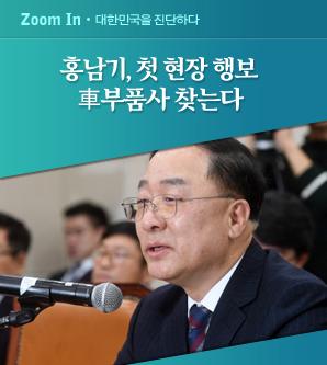 """""""제조업 경쟁력 강화"""" 외친 홍남기, 첫 행보로 車부품사 택했다"""