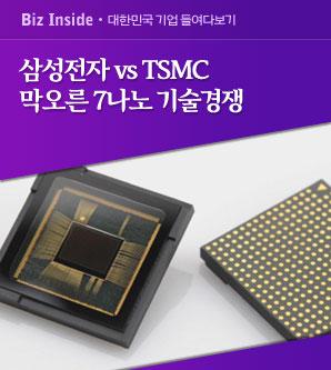 [삼성, 엔비디아 GPU 위탁생산] 삼성 vs TSMC…막오른 7나노 기술경쟁