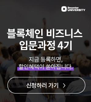 블록체인 비즈니스 입문과정