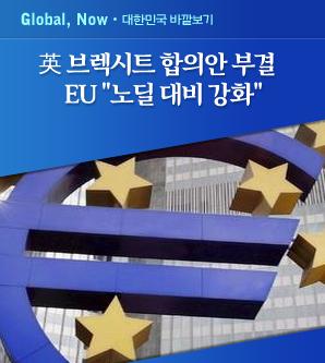 """[英브렉시트 합의안 부결]英 """"노딜만은 막자""""...EU, 탈퇴시한 7월 연장에 무게"""