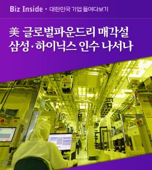 美 글로벌파운드리 매각설...삼성·하이닉스, 인수 나서나
