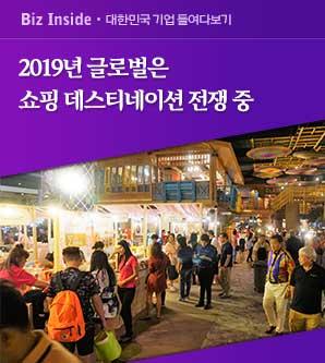 [글로벌은 쇼핑 데스티네이션 전쟁] 태국 77개 지역 야시장 통째 옮겨놓은듯..매달 300만명 북적