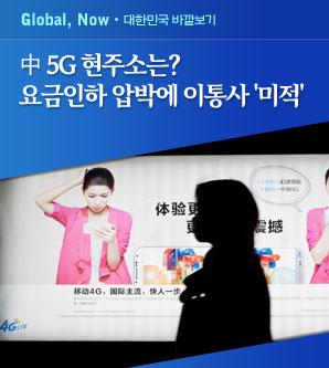 [글로벌 아이-中 5G서비스 현주소는] 요금인하 압박에 中이통사 미적…5G ABC 키우는 지방정부