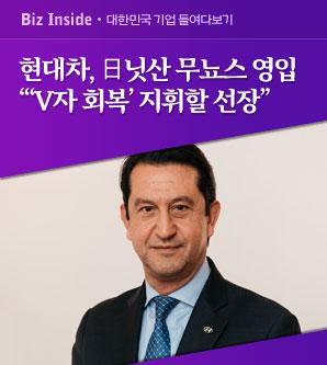 前 日닛산 사장, 현대차 글로벌 사업 진두지휘