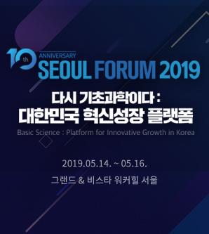 서울포럼 2019
