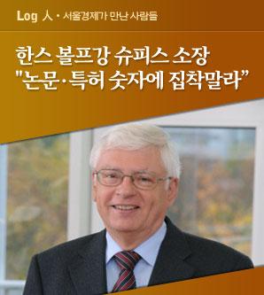 """[미리보는 서울포럼 2019]""""논문·특허 숫자에 집착 말고, 혁신 과학자로 훈련시켜라"""""""