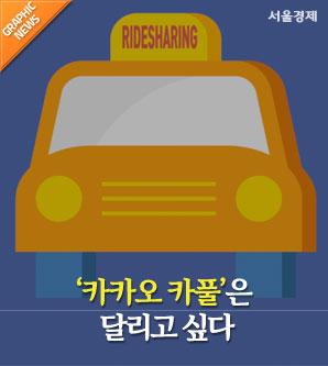 [그래픽텔링] 카카오 카풀은 달리고 싶다 (feat.우버 잔혹사)