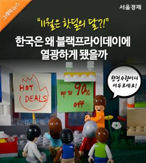 11월은 핫딜의 달? 한국은 어쩌다 블프에 열광하게 됐을까