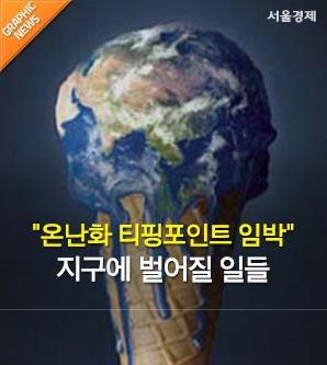 """""""티핑포인트 임박"""" 지구에 대체 무슨 일이?"""