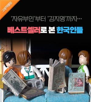 [스토리텔링] 자유부인부터 김지영까지… 베스트셀러로 본 한국인들