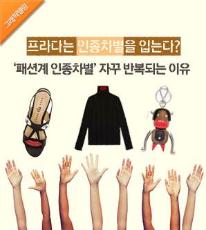 [그래픽텔링]프라다는 인종차별을 입는다? 뻔뻔한 명품의 두얼굴
