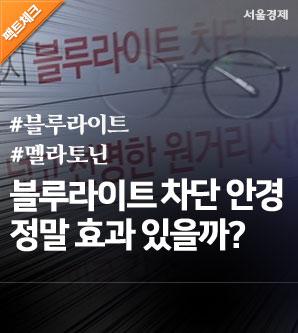 블루라이트 차단 안경, 정말 효과 있을까? (feat. 블루라이트에 관한 모든 것)