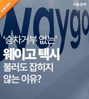 [영상]웨이고 택시 불러도 잡히지 않는 진짜 이유