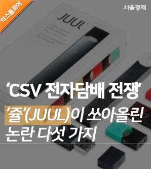 'CSV 전자담배 전쟁', 쥴(JUUL)이 쏘아올린 5가지 논란