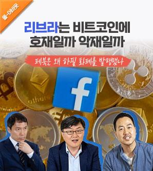 '미국 달러vs페이스북 리브라vs개인들의 비트코인'…화폐의 3파전 열린다