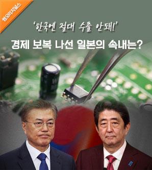 한국 죽이기 경제보복 나선 일본의 속내는? [feat. 한일사태 중간점검]