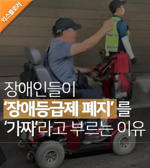 장애인들이 '장애등급제 폐지'를 '가짜'라고 부르는 이유