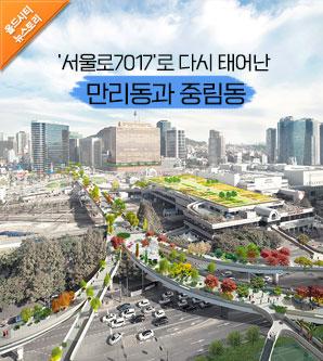 서울로7017과 함께 다시 태어난 만리동과 중림동 [올드시티뉴스토리]