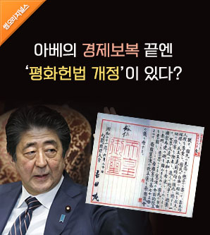 아베의 경제보복 끝엔 '평화 헌법 개정이 있다? [썸오리지널스]