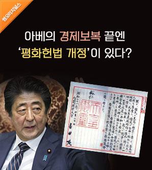 아베의 경제보복 끝엔 '평화 헌법 개정이 있다? [썸오리지널스]