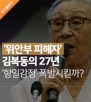 [영상] 위안부 피해자 김복동의 27년...들끓는 '항일감정' 폭발시킬까?