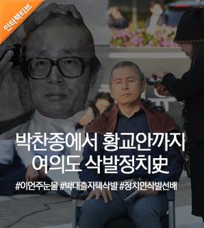 박찬종에서 황교안까지…여의도 삭발 정치의 역사[인터랙티브]