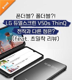 "[LG V50S 써보니]""쇼핑 상세설명 듀얼로 한눈에...셀피를 3,200만화소로"""