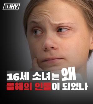 [영상]10대 소녀 툰베리의 외침…환경보호 경종인가, 공허한 울림인가[WHY]