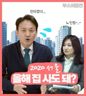 전세살이 김 과장, 올해 집 사도 돼? 부동산 유튜버 찬반 대격돌 2편[부스의참견]
