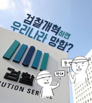 [영상] 공수처? 수사권 조정? 文의 검찰개혁은 왜 비판받을까