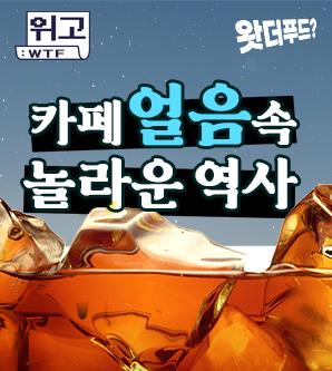 카페 얼음도 발명품? 얼음이 바꿔온 입맛의 역사 [영상]