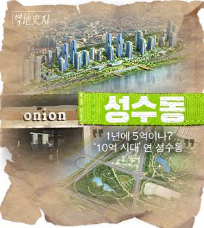 [역지사지] 한강변 놀이터 성수동이 초고층 아파트 부촌으로 변한 이유 (영상)