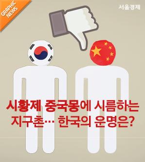 시황제의 중국몽에 시름하는 지구촌… 한국의 운명은