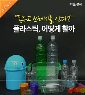 플라스틱, 알고보니 비싸다?...우리가 내는 숨은 비용