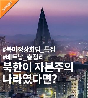 북한이 자본주의였다면?