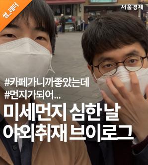 미세먼지 심한 날 야외취재 브이로그