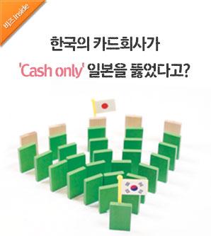 한국의 카드회사가 Cash only 일본을 뚫었다고?