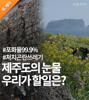 """""""쓰레기포화율 99.9%"""" 제주의 눈물"""