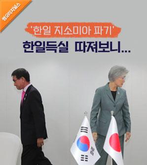 지소미아 파기 일본 경제보복 잠재울 한 방 될까 [썸오리지널스]