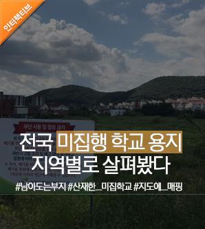 [탐사S]요청-교육청·지정-지자체·승인-교육부…따로국밥 행정에 미집행 산더미