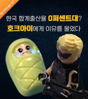 """""""한국에서 아이를 낳으라고?"""" 저출산 문제, 어떻게 풀어야할까(6분 핵심 정리)"""